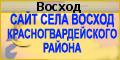 Сайт ВОСХОДА